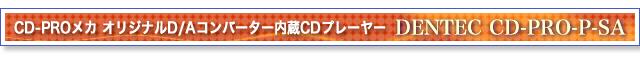 DAC内臓プレーヤー CD-PRO-P