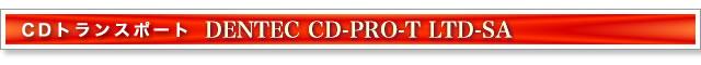 CDトランスポート DENTEC CD-PRO-T LTD-SA