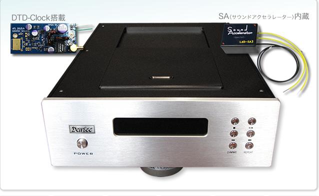 CDプレーヤーDENTEC CD-PRO-T