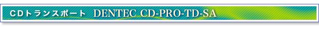 CDトランスポート DENTEC CD-PRO-TD-SA