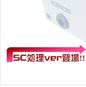 SC処理Ver登場!