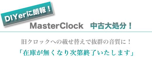 DEXA MasterClock中古処分!