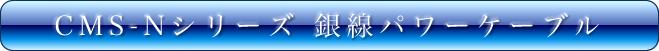 DENTEC 銀線パワーケーブル