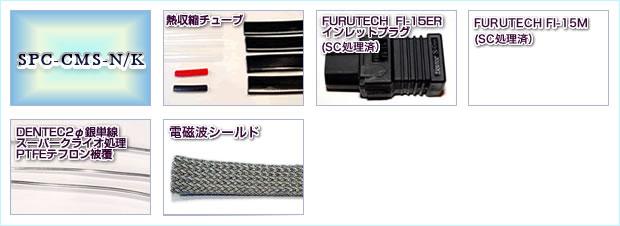 SPC-CMS-N/K  熱収縮チューブ FURUTECH F1-15ERインレットプラグ SC-2591P 2φ銀単線 オリジナル磁気シールド スリーブ NCM処理