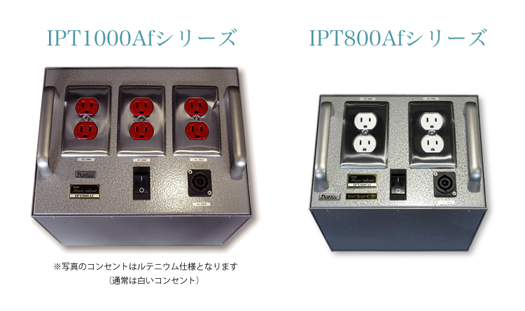 IPT1000Afシリーズ、IPT800Afシリーズ