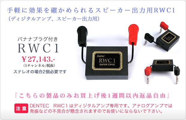 バナナプラグ付きRWC1 28,500.-(1チャンネル/税込)