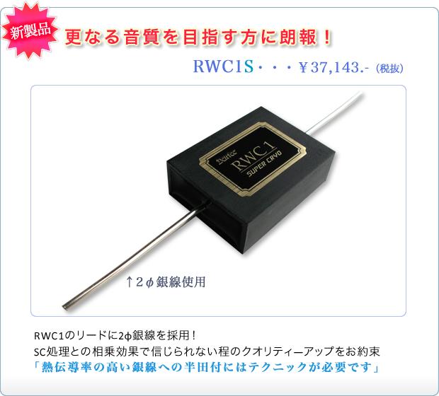 RWC1S