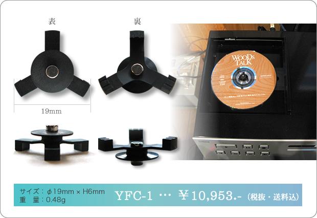 フィリップスメカ用超軽量ディスククランパー YFC-1画像