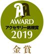 アクセサリー銘機賞2019ロゴ