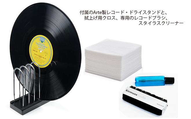付属のArte製レコード・ドライスタンドと、拭き上げ用クロス、専用のレコードブラシ、スタイラスクリーナー