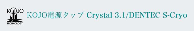 KOJO電源タップ Crystal 3.1/DENTEC S-Cryo