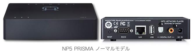 NP5 PRISMAノーマルモデル