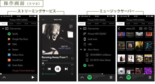 操作画面(スマフォ) ストリーミングサービスとミュージックサーバー
