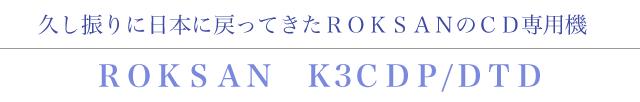 久しぶりに日本に戻ってきたROKSANのCD専用機!ROKSAN K3CDP/DTD