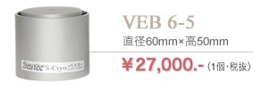 VEB6-5