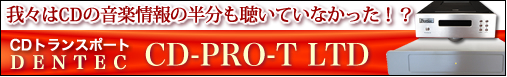 CDトランスポート DENTEC CD-PRO-T LTD