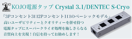 KOJO電源タップ「Crystal 3.1/DENTEC S-Cryo」